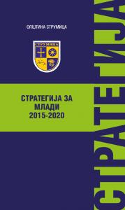 Стратегија за млади на општина Струмица 2015-2020 г.