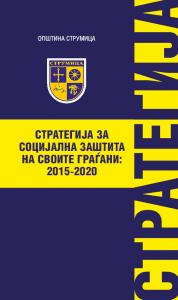 Стратегија за сoцијална заштита на своите граѓани 2015-2020