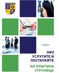 Водич низ услугите и постапките на Општина Струмица