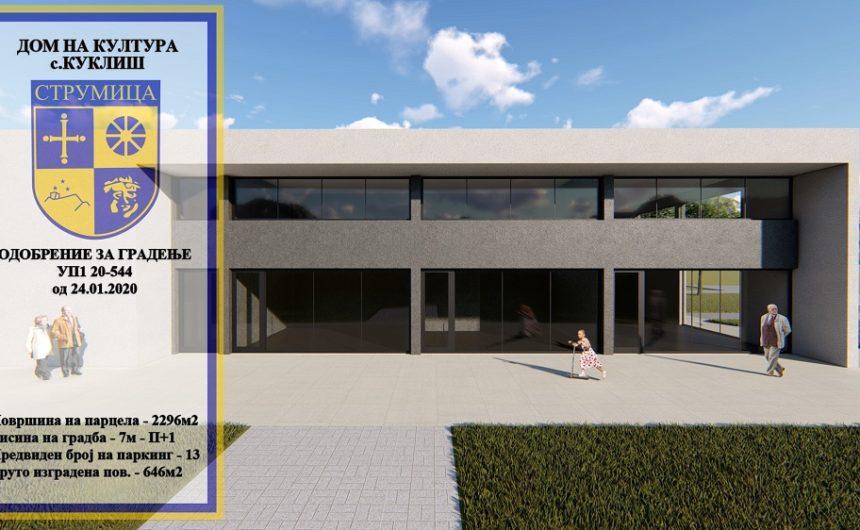 Ќе се реконструираат Домовите на културата во Куклиш и Вељуса