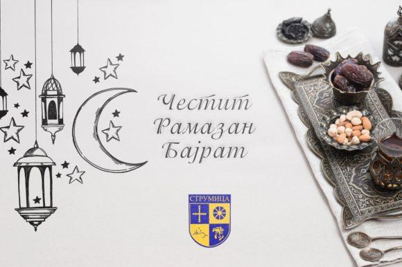 Честитка од градоначалникот Коста Јаневски по повод празникот Рамазан Бајрам