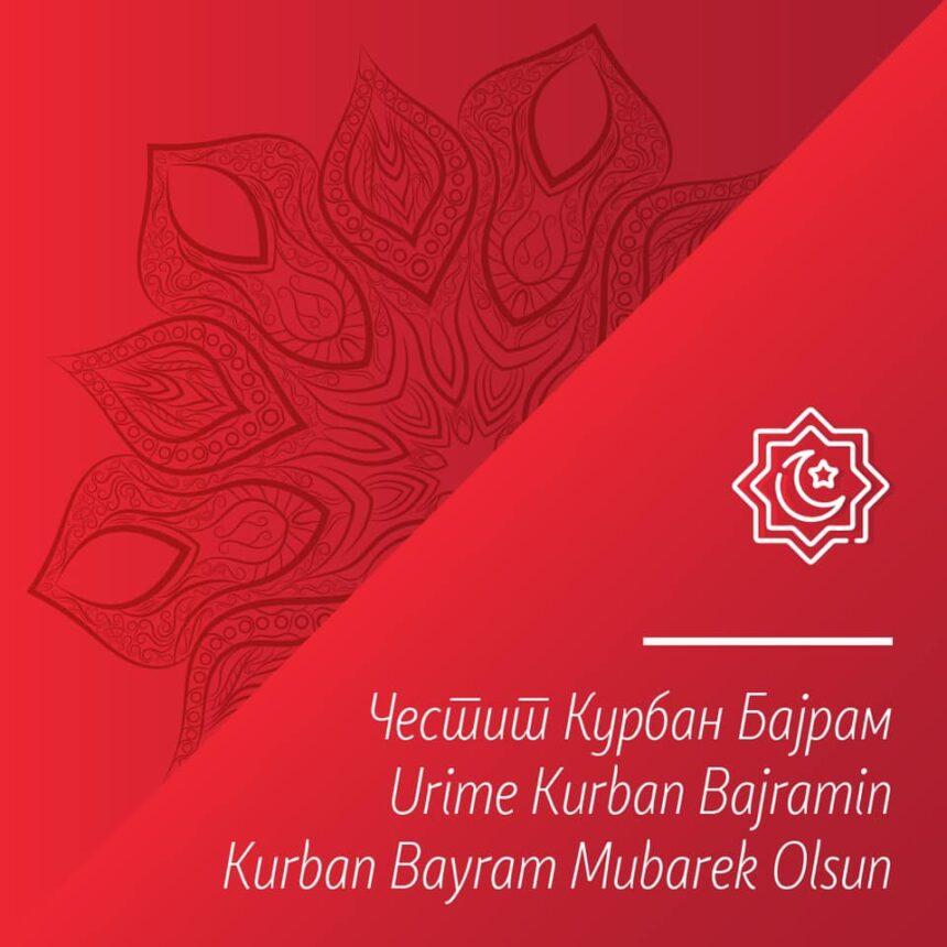 Честитка од градоначалникот Коста Јаневски по повод празникот Курбан Бајрам