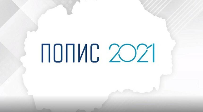 Тестирањето на кандидатите за реонски попишувачи ќе се изврши на 27.08.2021